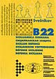 Informator Monografie B22